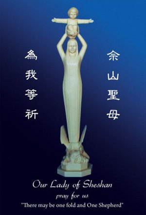 Our-Lady-of-Sheshan.jpg